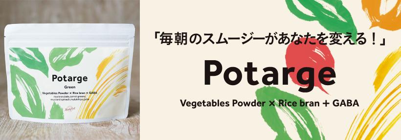 ポタージェ(野菜と米ぬかパウダー)