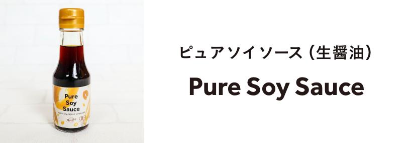 ピュアソイソース(生醤油)