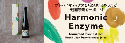 Harmonic Enzyme ハーモニックエンザイム