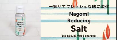 還元塩 ナゴミソルト