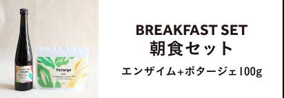 朝食セット(エンザイム+ポタージェ100g)