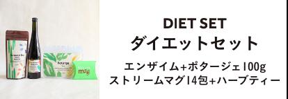 ダイエットセット(エンザイム+ポタージェ100g+ストリームマグ14包+ハーブティー)