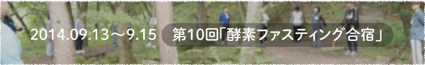 2014.09.13〜9.15 第10回「酵素ファスティング合宿」