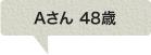 Aさん 48歳