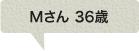 Mさん 36歳