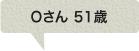 Oさん 51歳