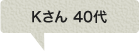 Kさん 40代