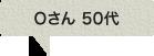 Oさん 50代