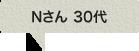 Nさん 30代
