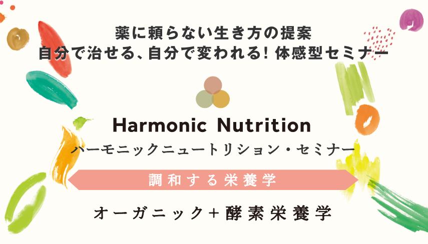 ハーモニックニュートリション・セミナー
