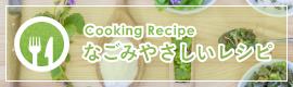 活用!料理レシピ