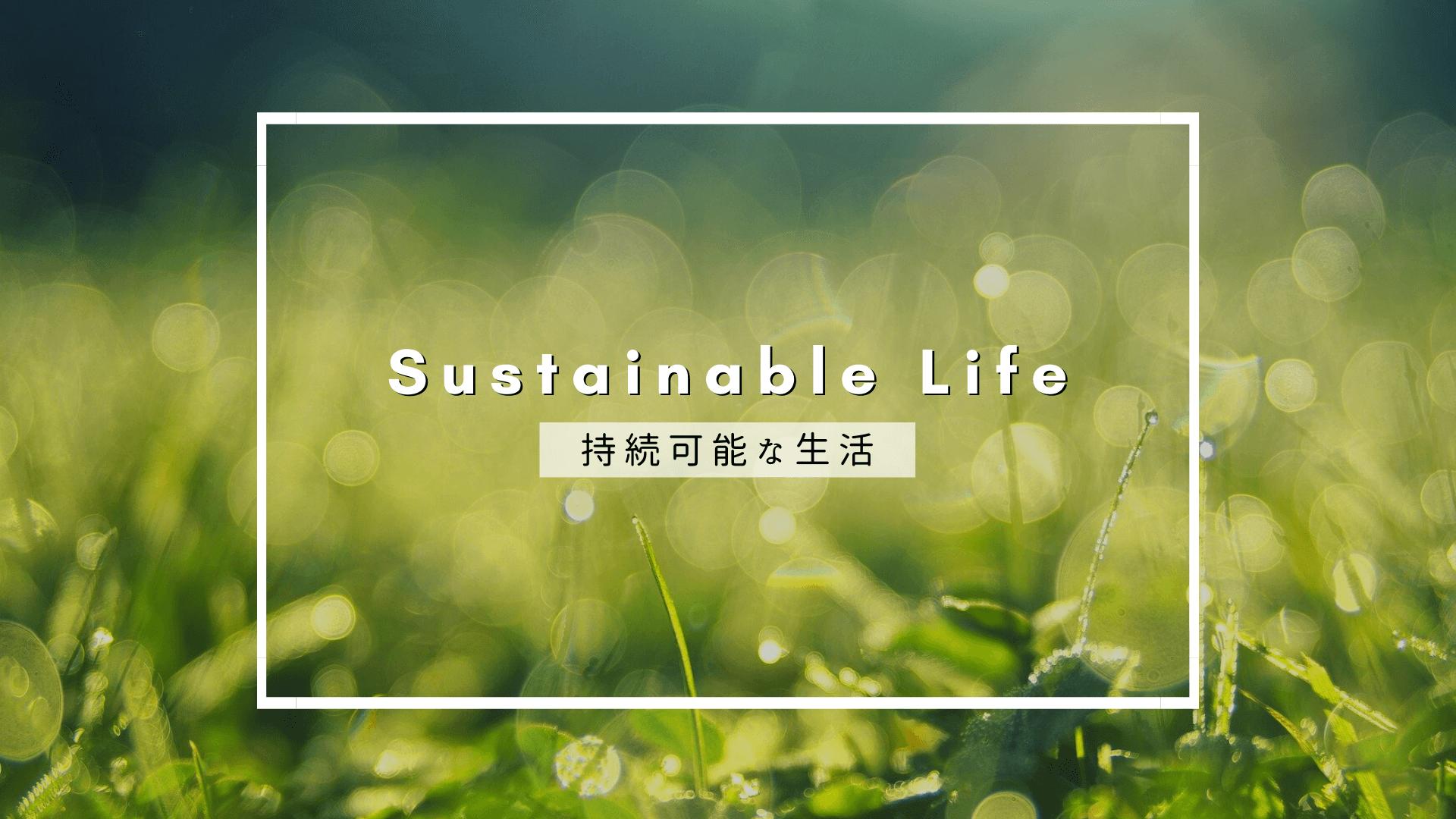 Sastainable Life 持続可能な生活