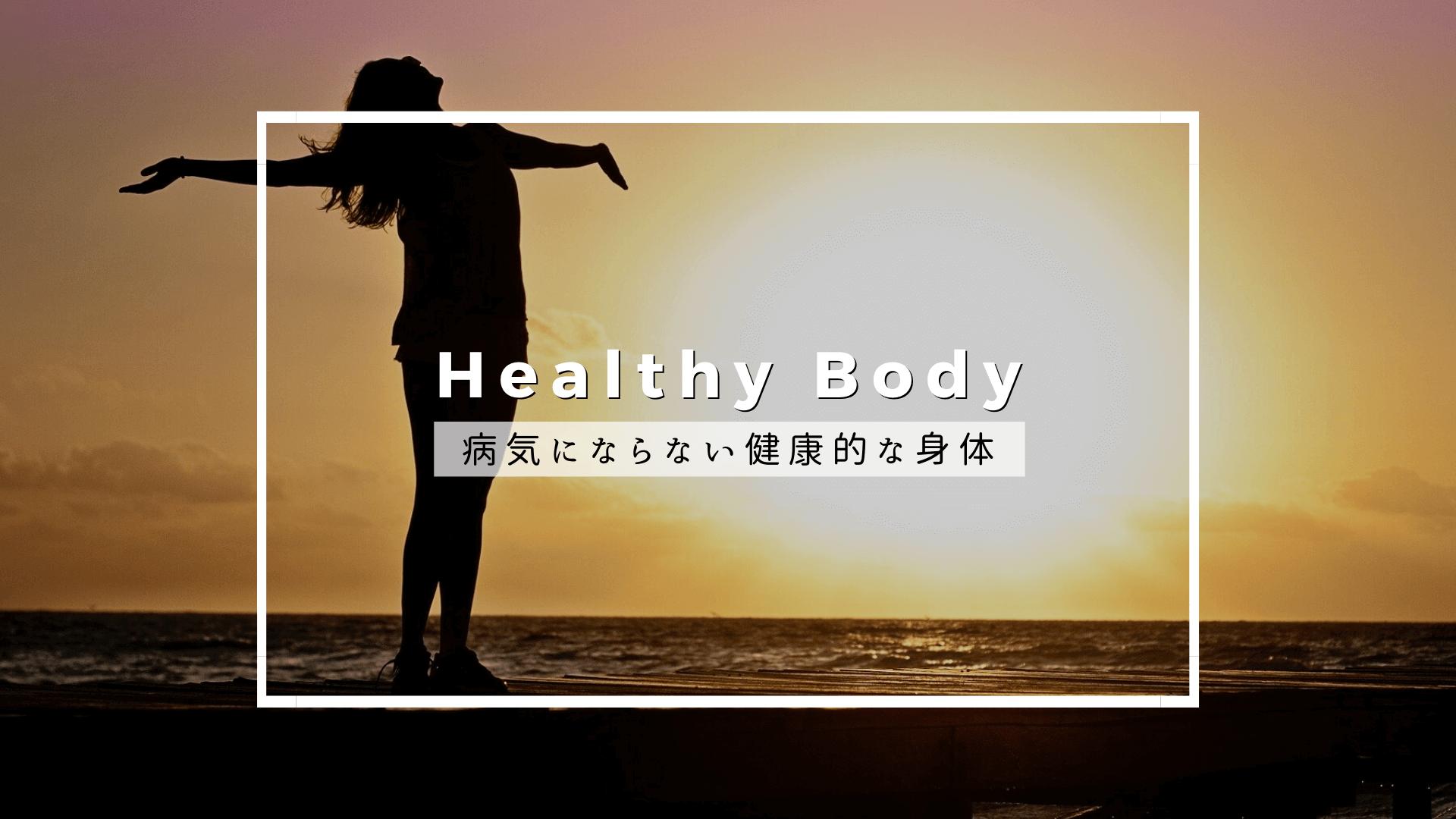 Healthy Body 病気にならない健康的な身体