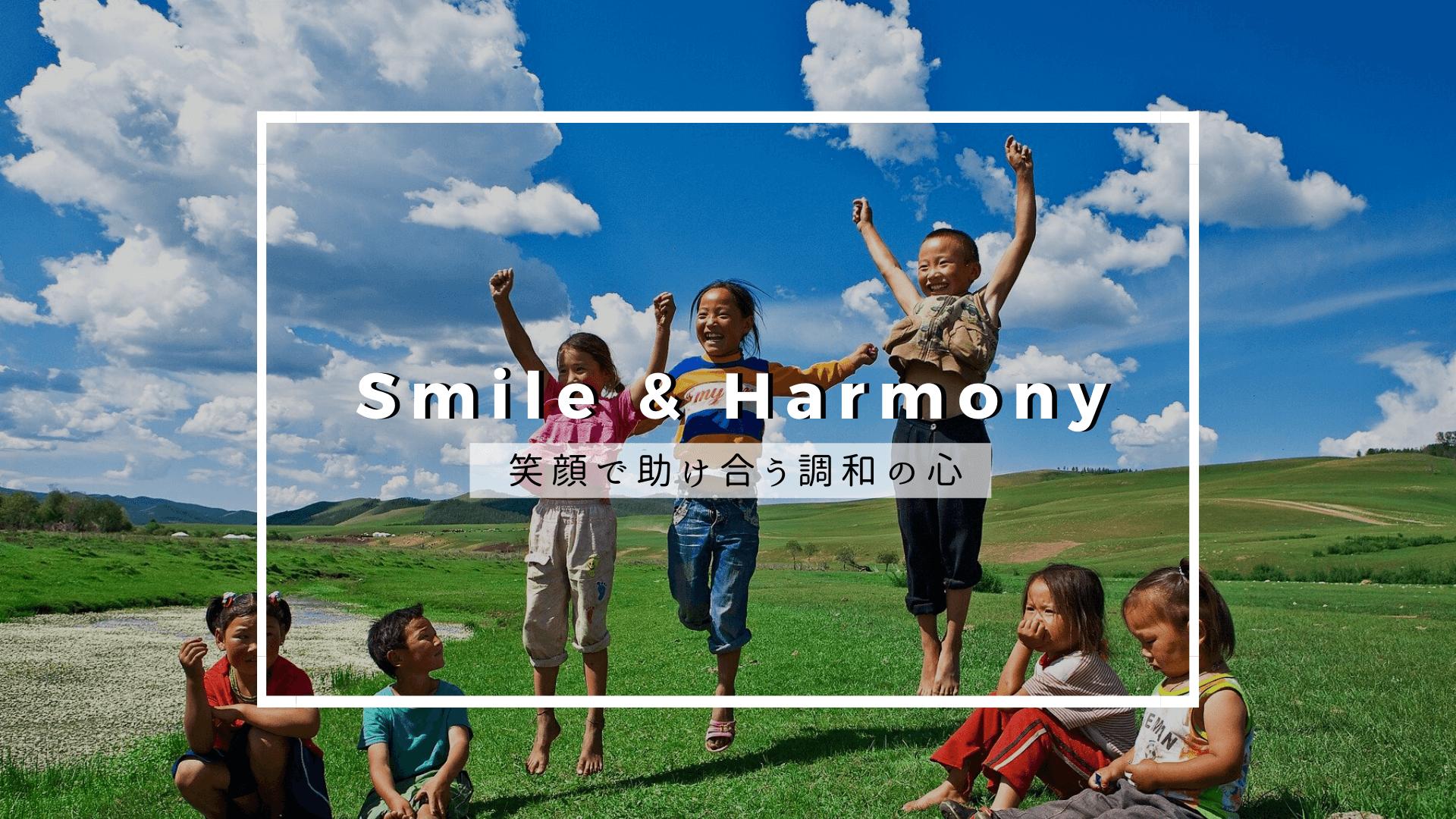 Smile & Harmony 笑顔で助け合う調和の心