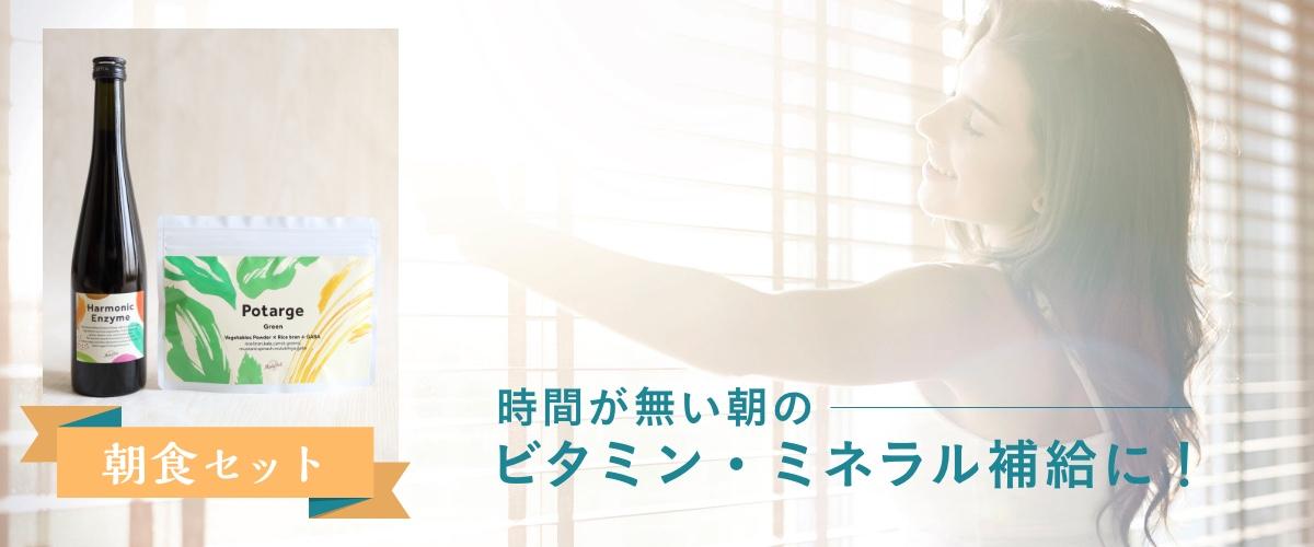 【448円お得!】朝食セット(エンザイム+ポタージェ100g)