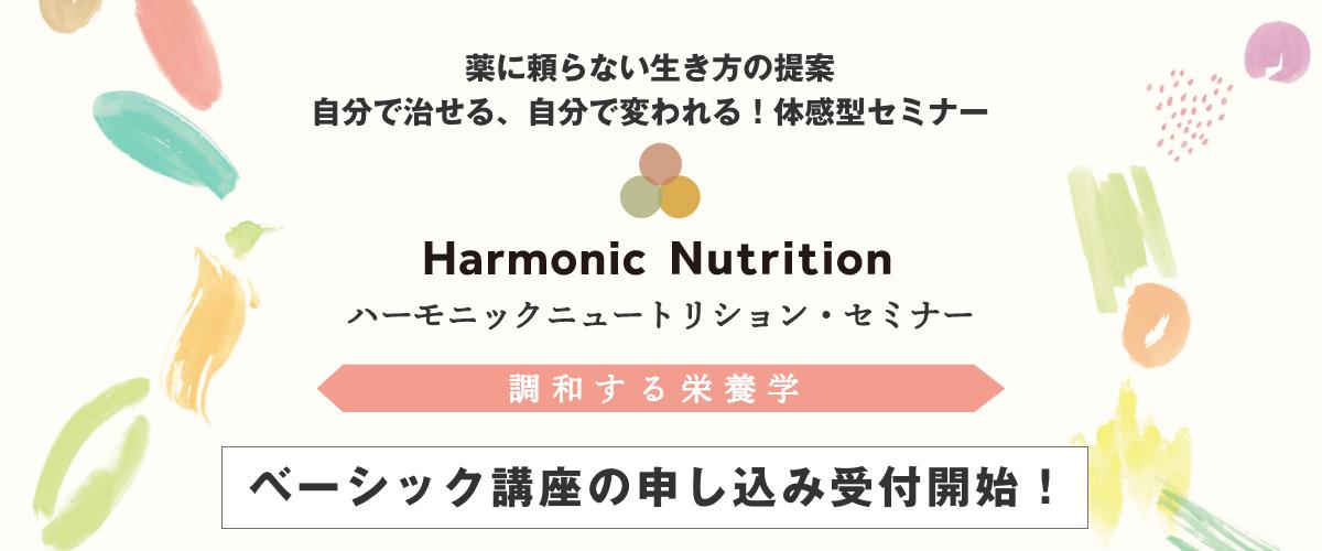 ハーモニック・ニュートリション・セミナー