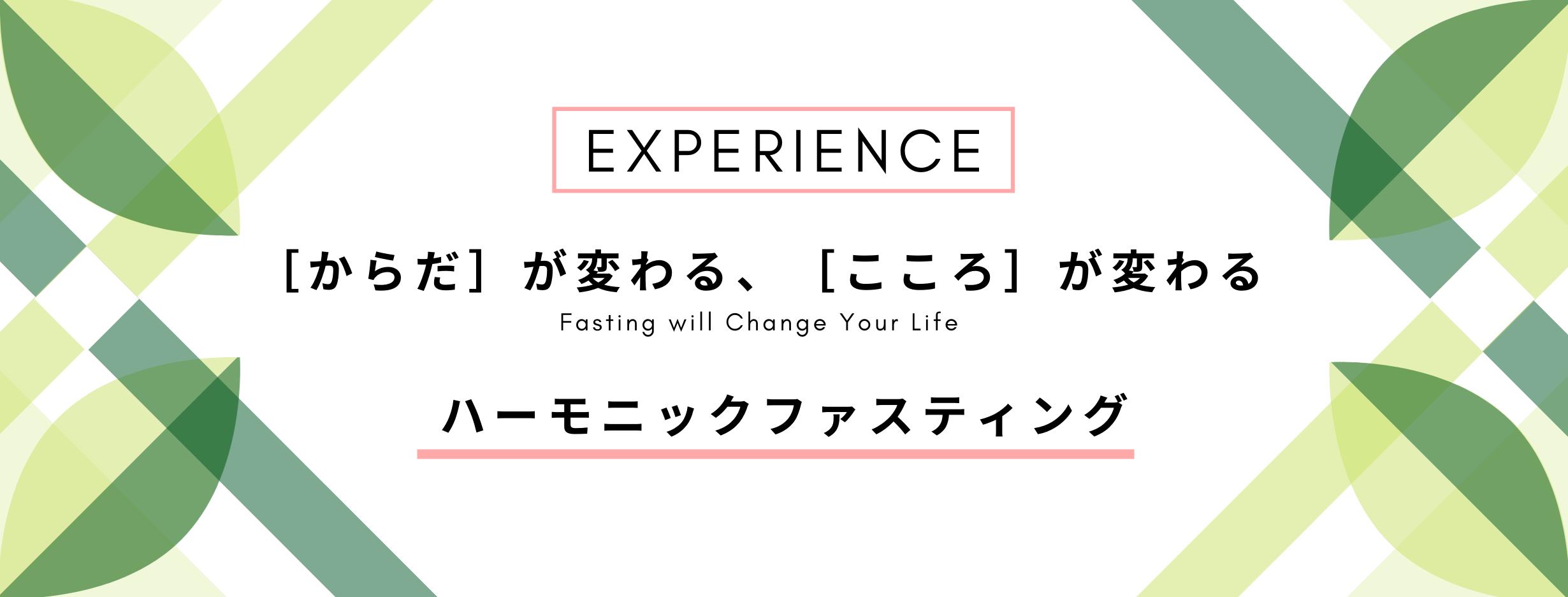 EXPERIENCE [からだ]が変わる、[こころ]が変わるハーモニックファスティング