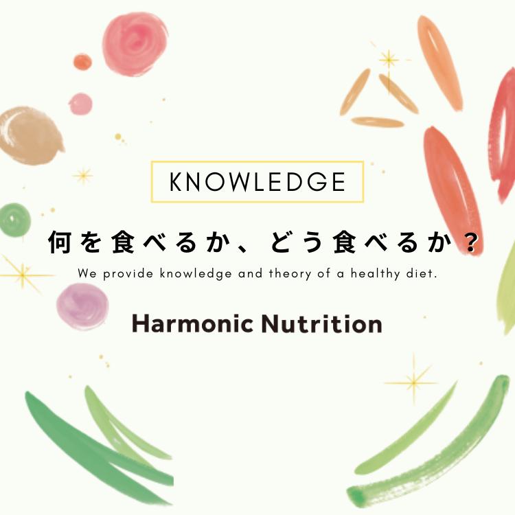 KNOWLEDGE 何を食べるか、どう食べるか?