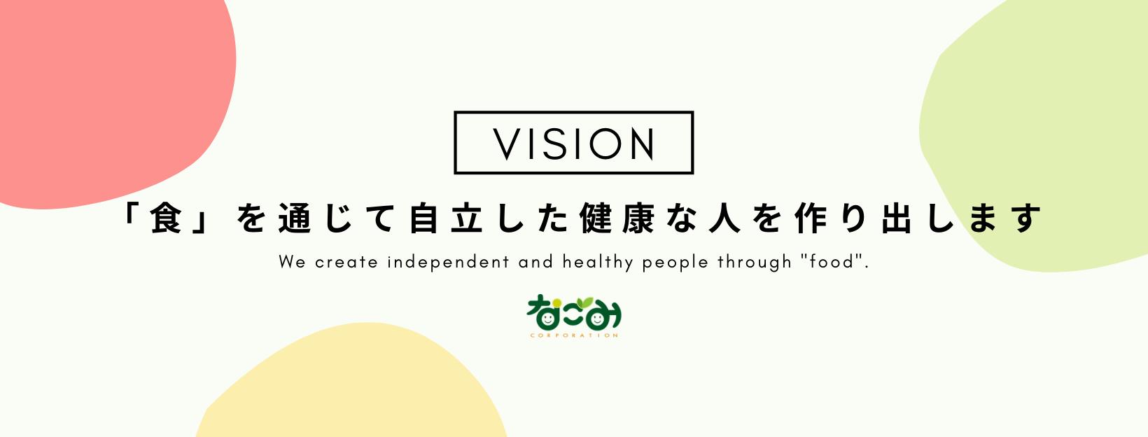 VISION 「食」を通じて自立した健康な人を作り出します