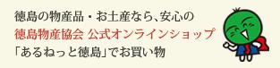 徳島の特産品のことなら、徳島県物産協会が運営する「あるねっと徳島」へ!