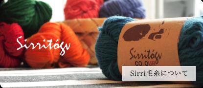 sirri yarn