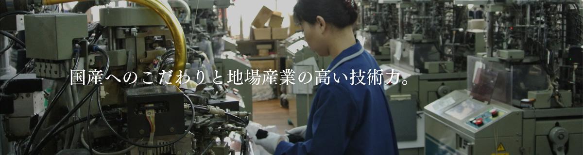 国産へのこだわりと地場産業の高い技術力