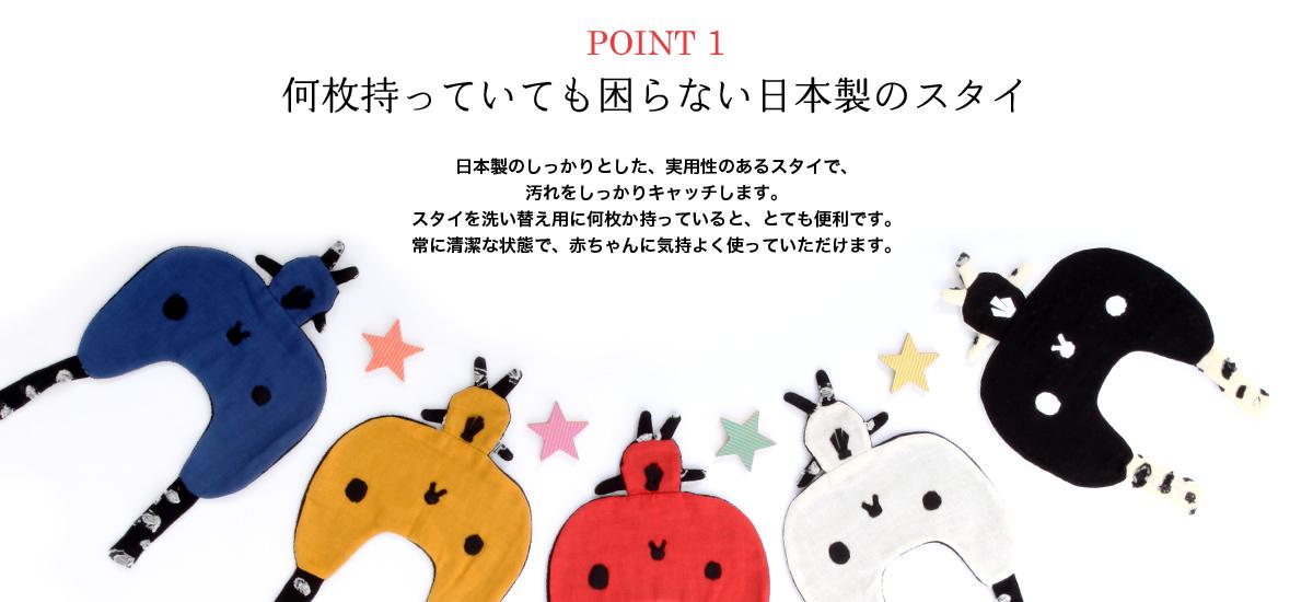 一番のポイントは、何枚持っていても困らない日本製のスタイということ。
