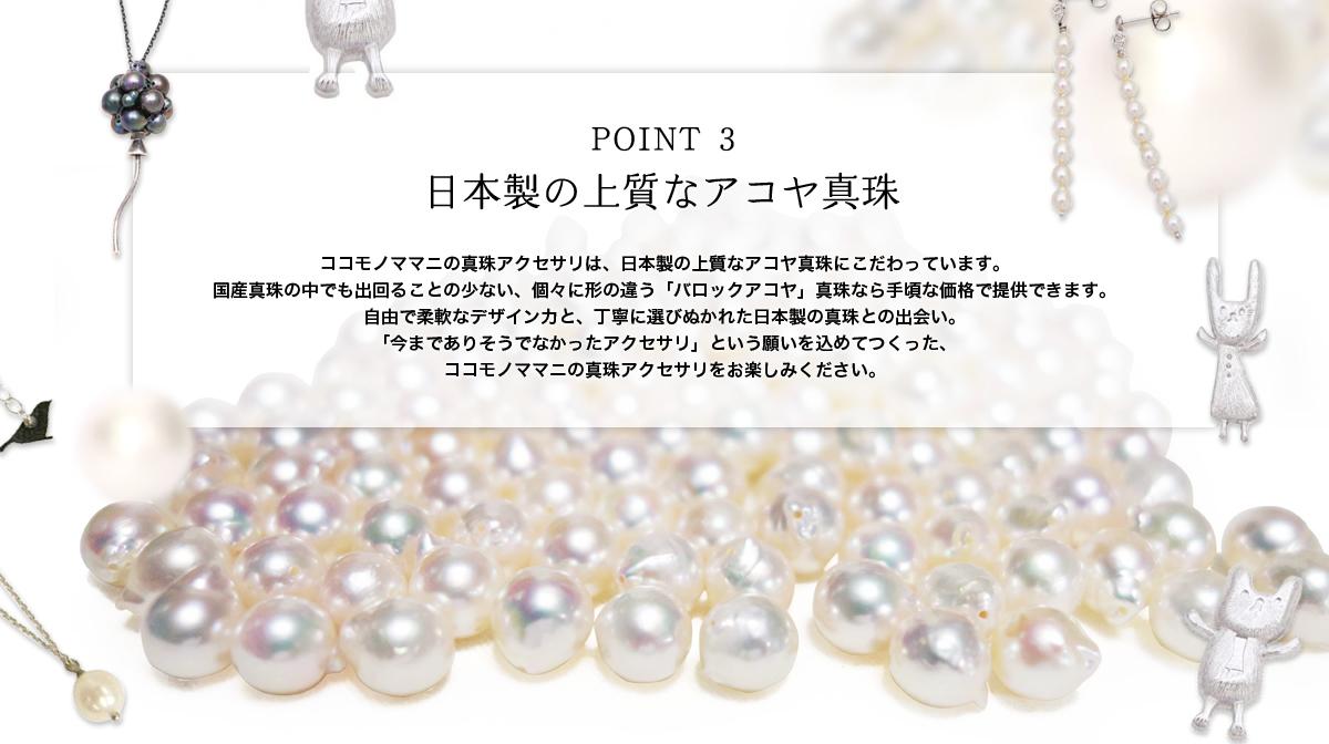 日本製の上質なアコヤ真珠