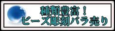 豊富な彫刻玉!天然石ビーズ彫刻バラ売りコーナー