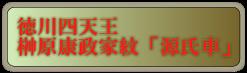 徳川四天王榊原康政家紋「源氏車」