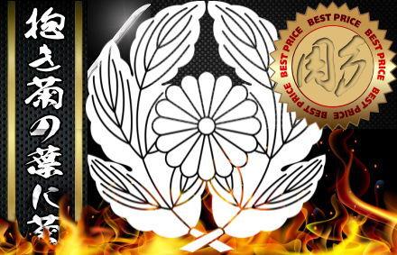 家紋「抱き菊の葉に菊」