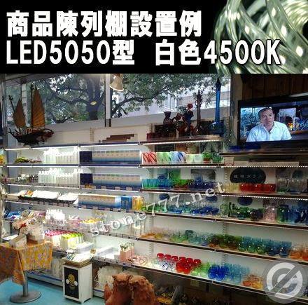 led5050型設置例
