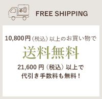 10,800円(税込)以上で送料無料!