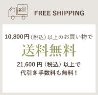 10,800円(税込)以上で送料無料!