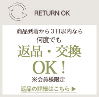 返品OK!