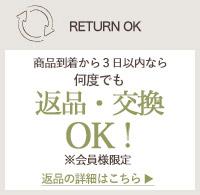 会員様は何度でも返品OK!