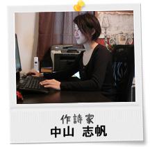 作詩家 奥亮太