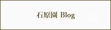 石原園 Blog