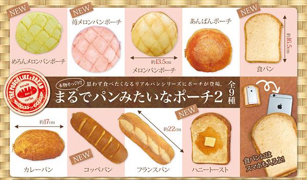 まるでパンのようなシリーズ