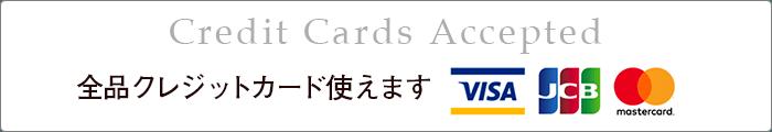 全品カード使えます