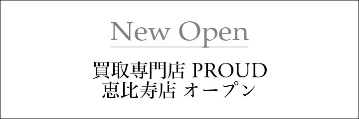 買取専門店 恵比寿PROUDオープン