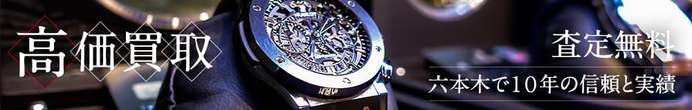 高級時計 買取強化中!