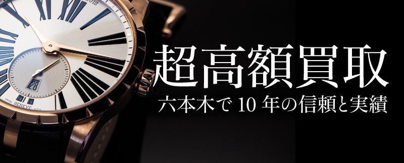 時計の高価買取します