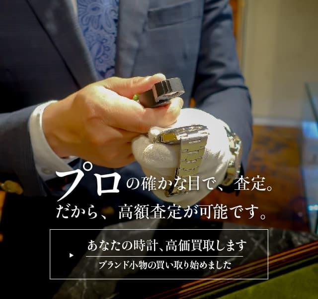 時計・ブランド小物・アクセサリー 買取します