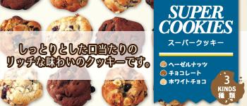 スーパークッキー