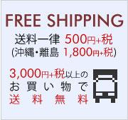 送料一律 500円+税(沖縄・離島 1,800円+税)、3,000円+税以上のお買い物で送料無料