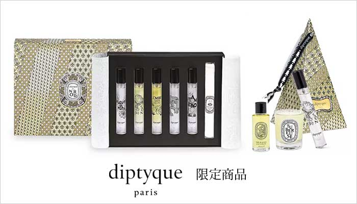 diptyque limited