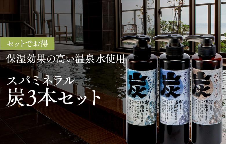 セットでお得。保湿効果の高い温泉水使用。「スパミネラル炭3本セット」