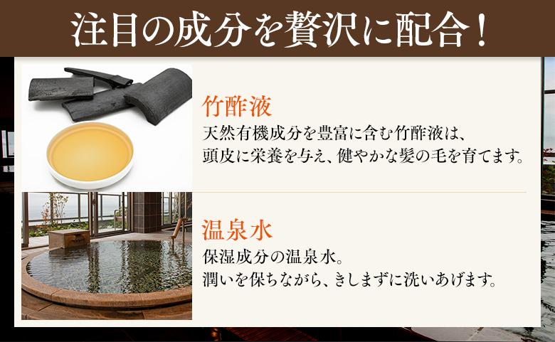 注目成分を贅沢に配合!「竹酢液」天然有機成分を豊富に含む竹酢液は、頭皮に栄養を与え、健やかな髪の毛を育てます。「温泉水」保湿成分の温泉水。潤いを保ちながら、きしまずに洗いあげます。
