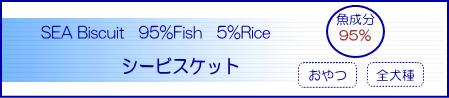 シービスケットはタラ95% 米粉5%から出来ている犬用のおやつです